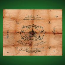 ผ้าเช็ดหน้า ผืนดาราเล่มปกเขียว หลวงพ่อสด วัดปากน้ำ พ.ศ.2500