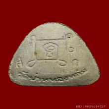 พระปิดตา รุ่นแรก พิมพ์ซาวเบาว์ หลวงปู่หมุน