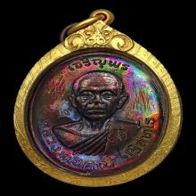 เหรียญเจริญพรบน หลวงพ่อคูณ วัดบ้านไร่ ปี2536