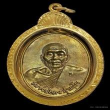 เหรียญ ไพรีพินาศใหญ่ กะไหล่ทอง หลวงพ่อคง วัดวังสรรพรส