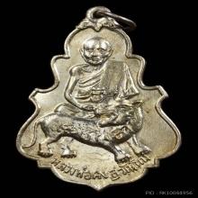 เหรียญใบสาเก(เนื้อเงิน)หลวงพ่อคงวังสรรพรส สวยแชมป์