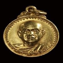 เหรียญเสือยืนพิมพ์เล็ก เนื้อทองคำ ปี พ.ศ.2520 หลวงปู่สมชาย