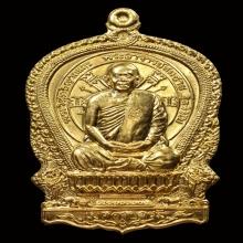 เหรียญนั่งพานเมตตาบารมีเนื้อทองคำ หลวงปู่สมชาย