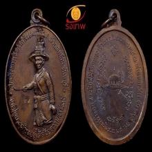 เหรียญพระเจ้าตากสิน บล็อค น.แตก ปี 2518