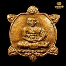 เหรียญเต่าจิ๋วมหาเสน่ห์รุ่นแรก หลวงปู่หลิว วัดไร่แตงทอง