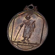 เหรียญหลวงปู่เพิ่ม วัดกลางบางแก้ว ปี 2521