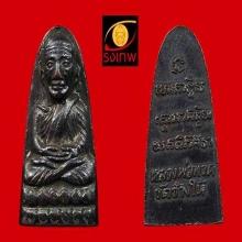 หลวงปู่ทวดหลังหนังสือเล็ก พิมพ์วอตัน ปี 2505