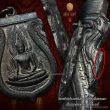 เหรียญพระพุทธชินราชอินโดจีน ปี 2485 บล๊อคนิยม สระอะจุด