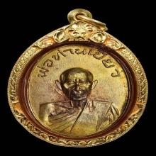 เหรียญรุ่นแรกหลวงปู่เขียว วัดหลงบนบล๊อคนิยม