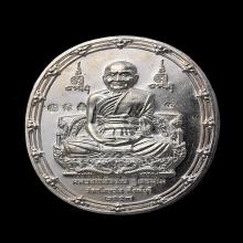 เหรียญมหาลาภ หลวงพ่อจรัญ วัดอัมพวัน เงิน No.3