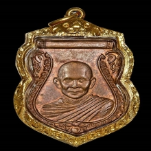 เหรียญรุ่นแรกพ่อท่านแปลก วัดนาควารี (วัดหูล่อง)