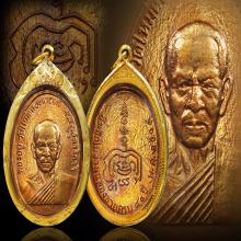 เหรียญหลวงพ่อทองอยู่ รุ่นแรกปี 09 วัดใหม่หนองพะอง