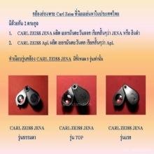 กล้องส่องพระ Carl Zeiss ที่นิยมเล่นหาในประเทศไทย