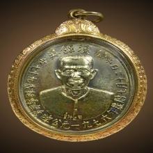 เหรียญรููปไข่ แปะโรงสี วัดศาลเจ้า ปทุมธานี