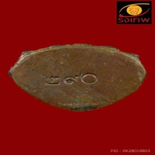 พระกริ่งชินบัญชร ก้นทองแดง หลวงปู่ทิม วัดละหารไร่ ปี 2517