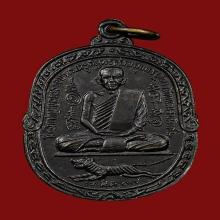 หลวงพ่อสุด วัดกาหลง เหรียญเสือเผ่น พิมพ์ C ปี 2517