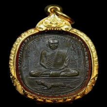 เหรียญเสือเผ่น หลวงพ่อสุด วัดกาหลง เนื้อนวะ ปี 2517 บล็อคA
