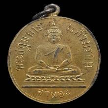 เหรียญพระแก้วมรกต ปี2469