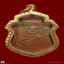 เหรียญ พระอุปัชฌาย์รอด วัดคลองเขื่อน