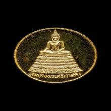 เหรียญสมเด็จพระศรีศาสดา เนื้อทองคำ 2535 วัดบวรฯ