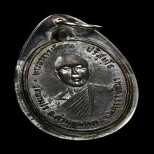 เหรียญรุ่นแรก หลวงพ่อคูณ วัดบ้านไร่ ปี 2512