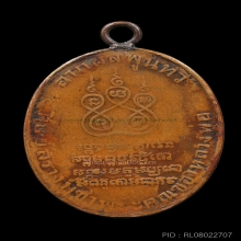 เหรียญหลวงพ่อคง วัดบางกระพ้อม รุ่นแรก พศ 2484