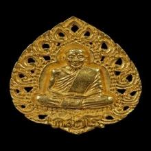 เหรียญหล่อฉลุ ลป.แก้ว เกสาโร เนื้อทองคำ มี 9 เหรียญ ในโลกนี้