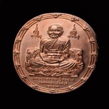 เหรียญมหาลาภ หลวงพ่อจรัญ วัดอัมพวัน ทองแดง No.8