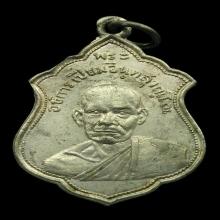 เหรียญหลวงพ่อเปี่ยม วัดทุ่งหลวง รุ่นแรก