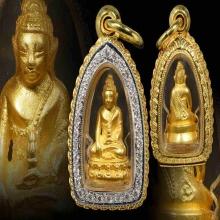 พระชัยวัฒน์ญาณฯ หลวงพ่อคูณ เนื้อทองคำ ปี2535 พร้อมตลับเพชร