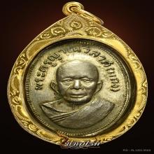 เหรียญหลวงพ่อแดง รุ่นแจกแม่ครัว (พิมพ์นิยม บล็อกตาไก่) ปี05