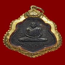 หลวงพ่อกวย วัดโฆสิตาราม .. เหรียญหลังยันต์ ปี2521