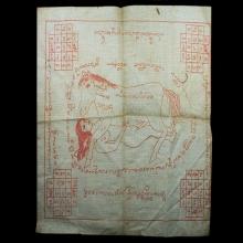 ผ้ายันต์ม้าเสพนางครูบาต๋าพิมพ์สุพิน(หมึกแดง)สร้างน้อยที่สุด