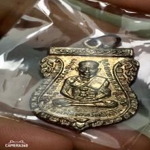 เหรียญ หลวงปู่ทวด รุ่น 3 ช้างปล้อง