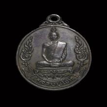 เหรียญรูปไข่หลวงปู่โต๊ะ เยือนอินเดีย ปี 19