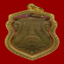 Rian 1st Batch Phra Pathom Chedi (Blok Niyom) 2465