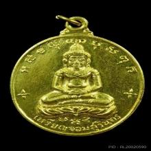 เหรียญจอมสุรินทร์เนื้อทองคำ