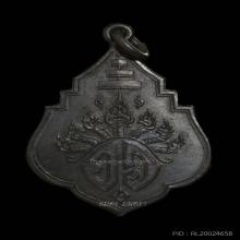 เหรียญ อ.ว.สมเด็จพระสังฆราช(แพ ติสสเทโว)วัดสุทัศน์