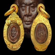 เม็ดยาบล็อกทองคำ หลวงปู่หมุน ฐิตสีโล