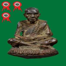 รูปหล่อโบราณเบ้าทุบ หลวงปู่หมุน ฐิตสีโล
