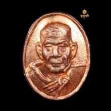เหรียญเม็ดยา หลวงปู่หมุน ฐิตสีโล
