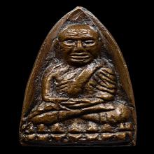 หลวงปู่ทวดเตารีดใหญ่Aเนื้อแดงมะขามเปียกไม่ลงยาดำ(หายาก)