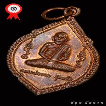 เหรียญหลวงพ่อกวย ชุตินธโร พุ่มข้าวบิณฑ์หรือเหรียญแจกแม่ครัว