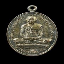เหรียญรุ่นแรกหลวงพ่อแช่มห่วงเชื่อม วัดดอนยายหอม กะไหล่เงิน