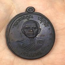 เหรียญ เจริญพร หลังแบบ หลวงพ่อคูณ