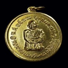 เหรียญทองคำหลวงพ่อแดง วัดเขาบันไดอิฐ เนื้อทองคำ