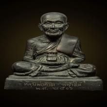 พระบูชา หลวงพ่อทวด เนื้อโลหะ ปี2506
