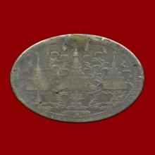 """""""เหรียญ ร.4 จาร"""" หลวงปู่ภู วัดท่าฬ่อ จ.พิจิตร"""