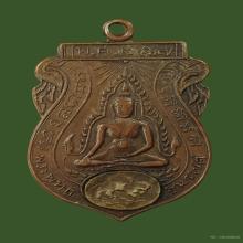 ชินราช วัดลานคา ปี2467 เนื้อทองเเดงกะไหล่ทอง