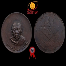 เหรียญบาตรน้ำมนต์ หลวงปู่ทิม วัดละหารไร่ ปี 2517